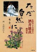 【シリーズ】比叡山・千日回峯行 酒井雄哉画賛集 ただ自然に(小学館文庫)