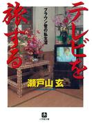 【シリーズ】テレビを旅する(小学館文庫)
