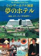 【シリーズ】ウィンザーホテル洞爺 夢のホテル(小学館文庫)