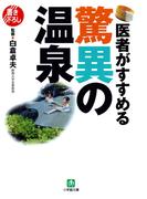 【シリーズ】医者がすすめる驚異の温泉(小学館文庫)