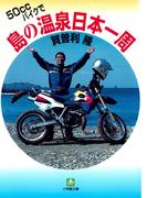 【シリーズ】50CCバイクで島の温泉日本一周(小学館文庫)