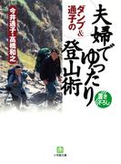 【シリーズ】ダンプ&通子の 夫婦でゆったり登山術(小学館文庫)