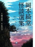 岡本綺堂 怪談選集(小学館文庫)