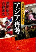 「謝罪外交」を越えて アジア再考(小学館文庫)