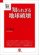 知られざる地球破壊(小学館文庫)