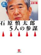 石原慎太郎「5人の参謀」(小学館文庫)