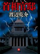 首相官邸(小学館文庫)