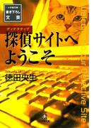 探偵サイトへようこそ(小学館文庫)