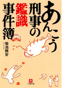 あんこう刑事の鑑識事件簿(小学館文庫)