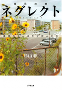 ネグレクト(小学館文庫)