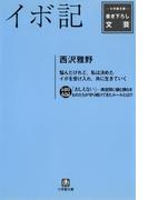イボ記(小学館文庫)