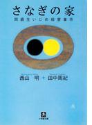 さなぎの家 同級生いじめ殺害事件(小学館文庫)