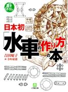 日本初「水車の作り方」の本(小学館文庫)
