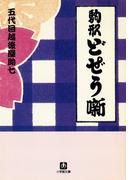 駒形どぜう噺(小学館文庫)