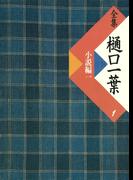 【シリーズ】全集 樋口一葉〔復刻版〕