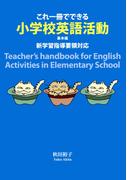 これ一冊でできる小学校英語活動 基本編  新学習指導要領対応