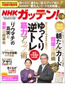 NHKガッテン!