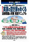 すぐに役立つ 売却、賃貸、民泊、税金対策まで 入門図解 実家の空き家をめぐる法律問題と対策 実践マニュアル