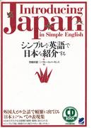 シンプルな英語で日本を紹介する(音声付)