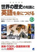 世界の歴史の知識と英語を身につける(音声付)