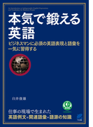 【体験版】本気で鍛える英語(音声付)