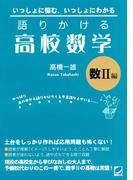 語りかける高校数学 数II編