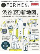 Hanako FOR MEN 特別保存版 渋谷(区)新地図。