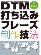 DTM打ち込みフレーズ制作技法