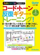 色分けタブ譜で理解度UP! コード・トーン反復ギター・トレーニング!