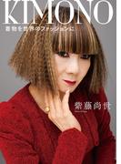 KIMONO着物を世界のファッションに