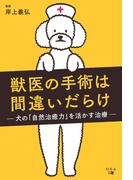 獣医の手術は間違いだらけ―犬の「自然治癒力」を活かす治療―