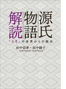 源氏物語解読