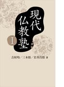 現代仏教塾