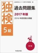 独検過去問題集2017年版