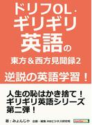 ドリフOL・ギリギリ英語の東方&西方見聞録 2 逆説の英語学習!