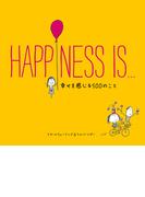 【日本語版】HAPPINESS IS…幸せを感じる500のこと
