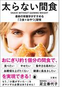 太らない間食 最新の栄養学がすすめる「3食+おやつ」習慣