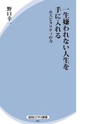 経法ビジネス新書