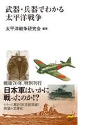 武器・兵器でわかる太平洋戦争
