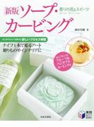 香りの花&スイーツ新版ソープ・カービング