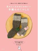 見せたくなるほどかわいい 手編みのくつした