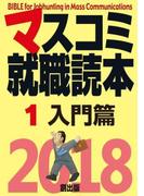 マスコミ就職読本2018年度版