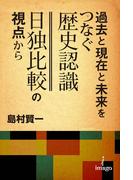島村賢一・社会学による時代の診断学シリーズ