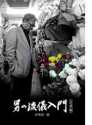 男の流儀入門【恋愛編】