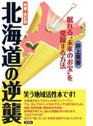増補・改訂版 北海道の逆襲