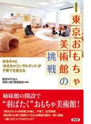 [増補改訂版] 東京おもちゃ美術館の挑戦
