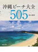 沖縄ビーチ大全 505