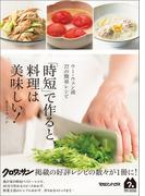 ウー・ウェン流77の簡単レシピ 「時短」で作ると、料理は美味しい!