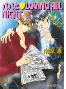 パパとLOVING ALL NIGHT【イラスト入り】