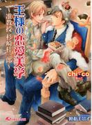 王様の恋愛美学 ~准教授 杉崎桂一郎~【イラスト入り】